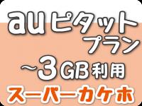 auピタットプラン・3GB利用(au スーパーカケホ)