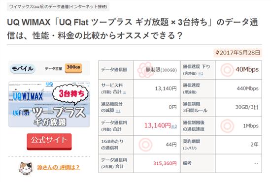 UQ Flat ツープラス ギガ放題 × 3台持ち