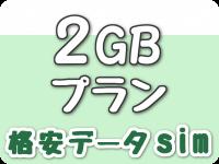 2GBプラン(格安データsim)