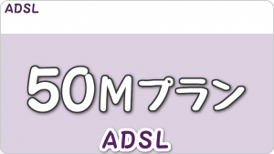 ADSL「50Mプラン」