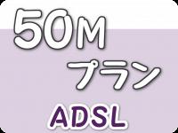 ADSL 50M