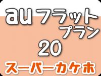 auフラットプラン20(au スーパーカケホ)
