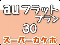 auフラットプラン30(au スーパーカケホ)