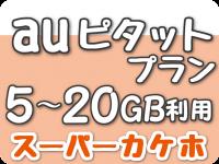 auピタットプラン・5~20GB利用(au スーパーカケホ)