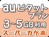 auピタットプラン・3~5GB利用(au スーパーカケホ)