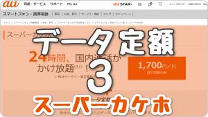 au「データ定額3・スーパーカケホ」