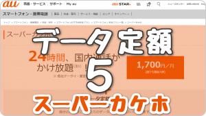 au「データ定額5・スーパーカケホ」