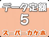 データ定額5(au スーパーカケホ)