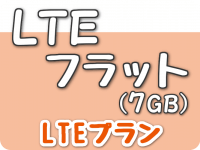 LTEフラット(au LTEプラン)