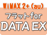 WiMAX 2+ フラットfor DATA EX(au)