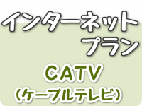 CATV インターネット