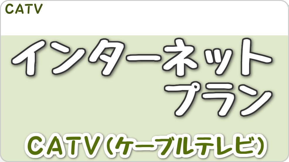 CATV「インターネットプラン」のインターネット回線は、回線速度や料金の比較からオススメできる?