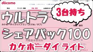 ドコモ「ウルトラシェアパック100・カケホーダイ ライト ×  3台持ち」