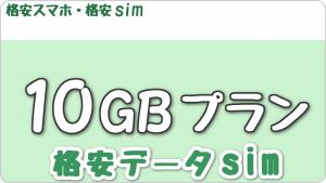 格安データsim「10GBプラン」