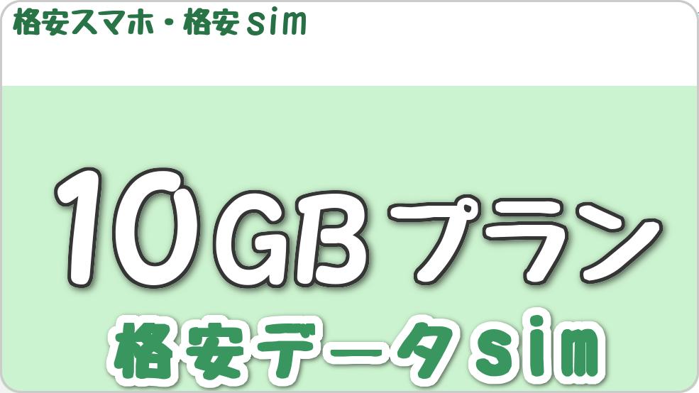 格安データSIM「10GBプラン」のインターネット回線は、回線速度や料金の比較からオススメできる?