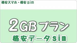 格安データSIM「2GBプラン」
