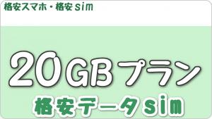 格安データsim「20GBプラン」