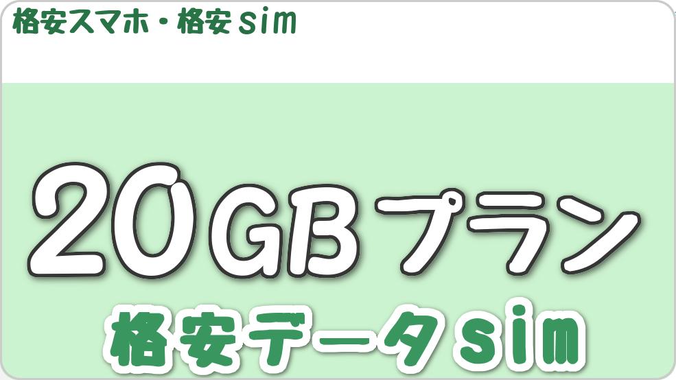 格安データSIM「20GBプラン」のインターネット回線は、回線速度や料金の比較からオススメできる?
