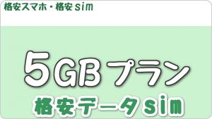 格安データsim「5GBプラン」