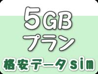 5GBプラン(格安データsim)
