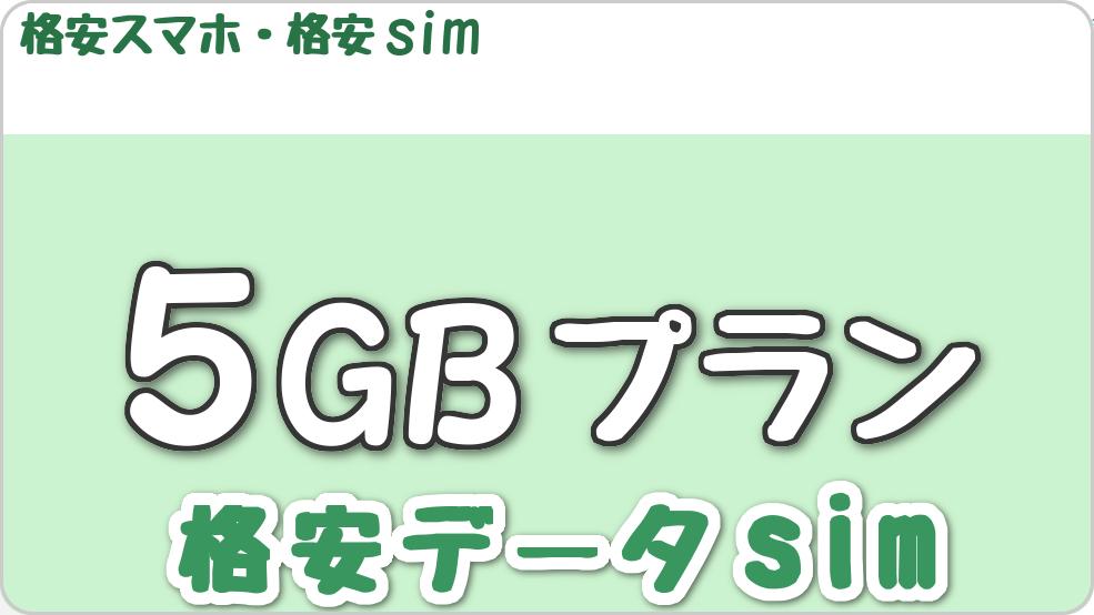 格安データSIM「5GBプラン」のインターネット回線は、回線速度や料金の比較からオススメできる?