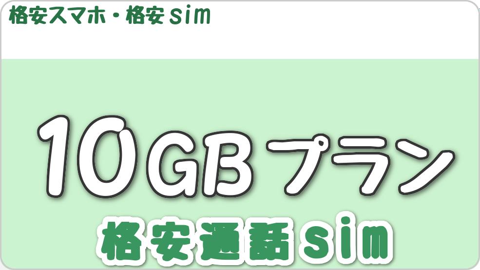 格安通話SIM「10GBプラン」のインターネット回線は、回線速度や料金の比較からオススメできる?