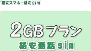 格安通話sim「2GBプラン」