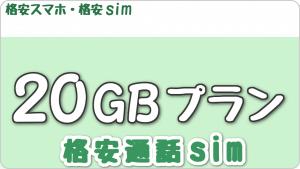 格安通話sim「30GBプラン」