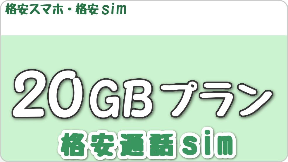 格安通話SIM「20GBプラン」のインターネット回線は、回線速度や料金の比較からオススメできる?