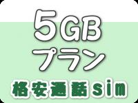 5GBプラン(格安通話sim)