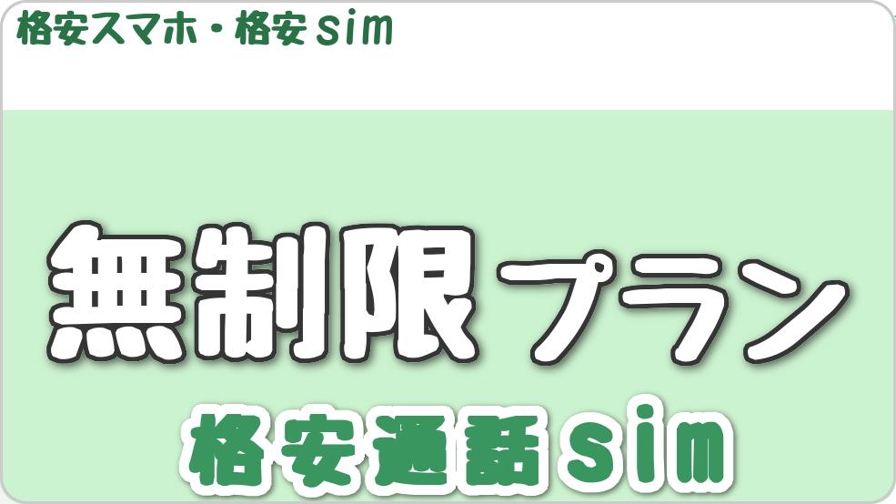 格安通話SIM「データ無制限プラン」のインターネット回線は、回線速度や料金の比較からオススメできる?