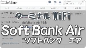 ソフトバンク「Soft Bank Air」