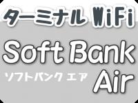 SoftBank Air(ソフトバンク)