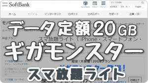 ソフトバンク「ギガモンスター20GB・スマ放題ライト」