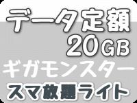 ギガモンスター定額 20GB(ソフトバンク スマ放題ライト)