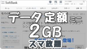 ソフトバンク「データ定額2GB・スマ放題」