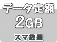 データ定額ミニ 2G(ソフトバンク スマ放題)