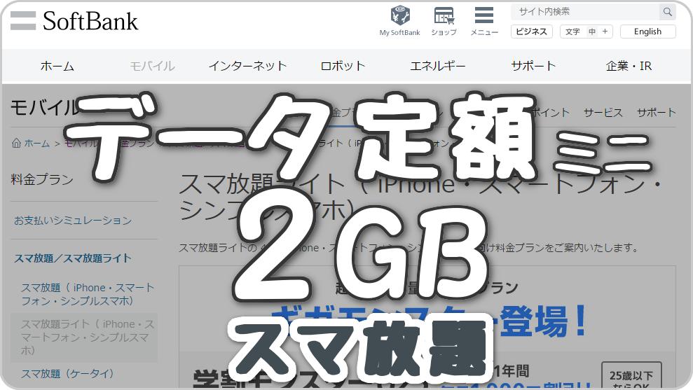 ソフトバンク「データ定額2GB・スマ放題」のインターネット回線は、回線速度や料金の比較からオススメできる?
