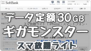 ソフトバンク「ウルトラ ギガモンスター 30GB・スマ放題ライト」
