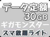 ギガモンスター定額 30GB(ソフトバンク スマ放題ライト)