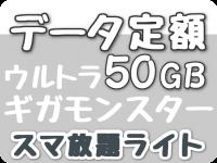 ウルトラ ギガモンスター定額 50GB(ソフトバンク スマ放題ライト)