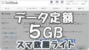 ソフトバンク「データ定額5GB・スマ放題ライト」