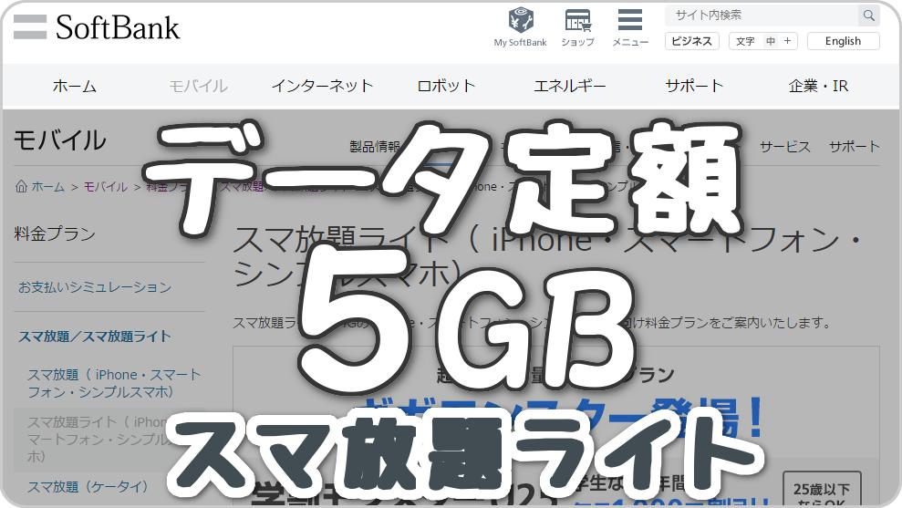 ソフトバンク「データ定額5GB・スマ放題ライト」のインターネット回線は、回線速度や料金の比較からオススメできる?