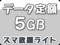 データ定額 5G(ソフトバンク スマ放題ライト)