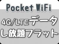 4G/LTE データし放題フラット(ソフトバンク PocketWiFi)