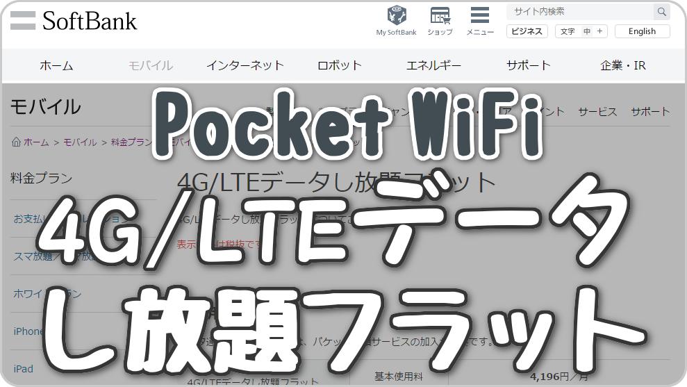ソフトバンク「Pocket WiFi 4G/LTEデータし放題フラット」のインターネット回線は、回線速度や料金の比較からオススメできる?