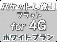 パケットし放題フラット for 4G (ソフトバンク ホワイトプラン)