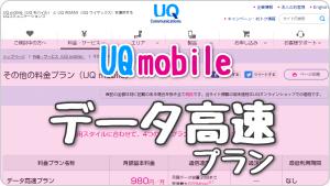 UQモバイル「データ高速プラン」