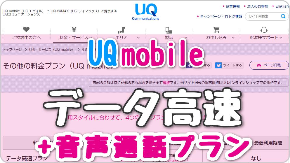 UQモバイル「データ高速+音声通話プラン」のデータ通信は、性能・料金の比較からオススメできる?