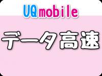 データ高速(UQモバイル)
